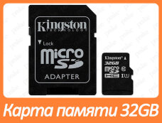 Карта памяти Kingston 32GB microSDHC class 10 UHS-I Canvas Select (SDCS/32GB)