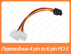 Переходник 2 x 4pin (molex) to 6pin (видеокарта)