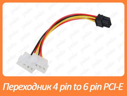 Переходник 2 x 4pin (molex) to 6pin (видеокарта)