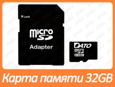 Карта памяти Dato 32GB microSDHC DATO 32Gb class 10 + adapter (DT_CL10/32GB-RA)